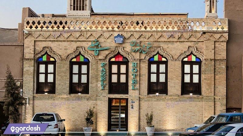 نمای ساختمان هتل فاضلی