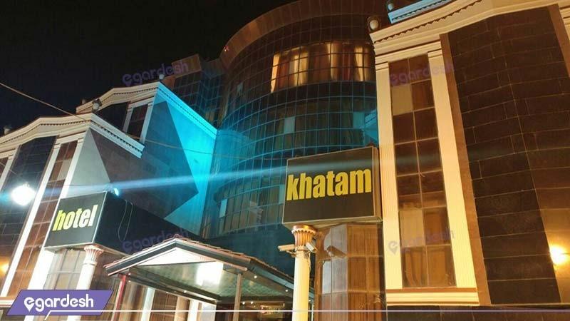 نمای ساختمان هتل خاتم