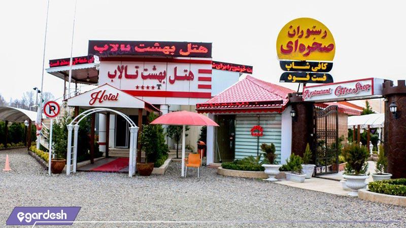 ورودی هتل بهشت تالاب