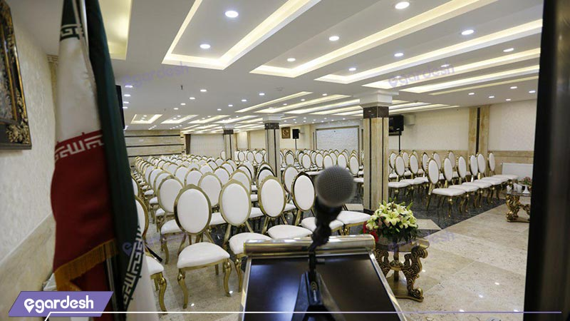 سالن کنفرانس هتل آپارتمان سفیر