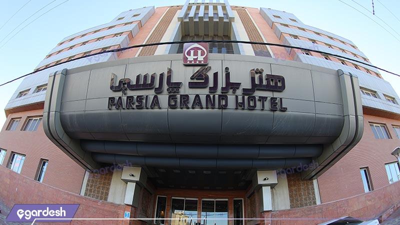 نمای هتل بزرگ پارسیا