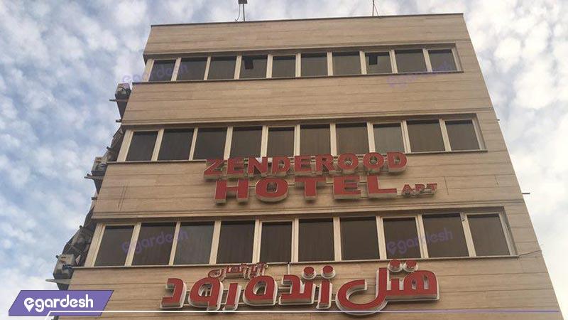نمای ساختمان هتل زنده رود