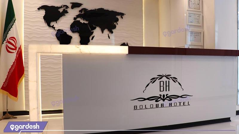 پذیرش هتل بلور