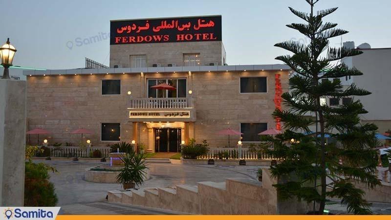 نمای ساختمان هتل بین المللی فردوس چابهار