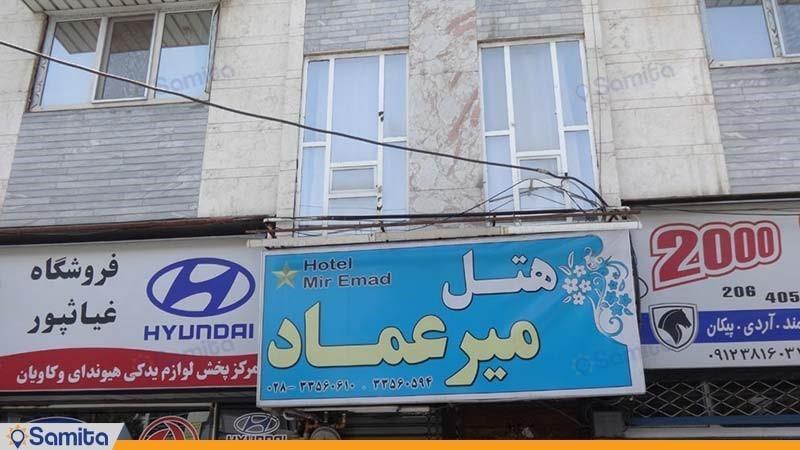نمای ساختمان هتل میر عماد