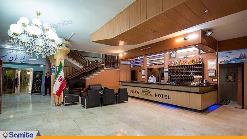 پذیرش و لابی هتل جلفا