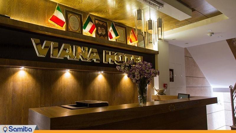 پذیرش هتل ویانا