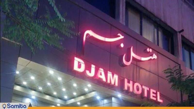 نمای ساختمان هتل جم