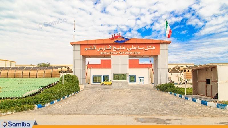نمای ساختمان هتل ساحلی خلیج فارس