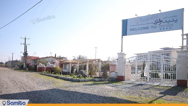 ورودی هتل ساحلی پدیدار خزر