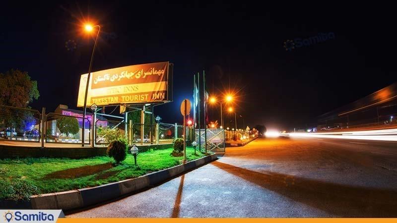 نمای ساختمان مهمانسرای جهانگردی تاکستان
