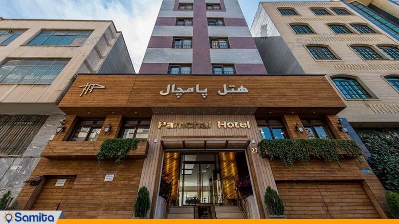 نمای ساختمان هتل پامچال تهران