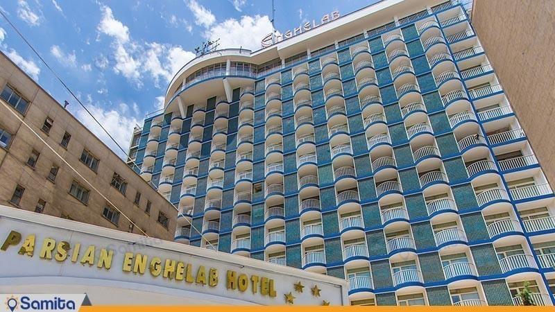 نمای ساختمان هتل پارسیان انقلاب