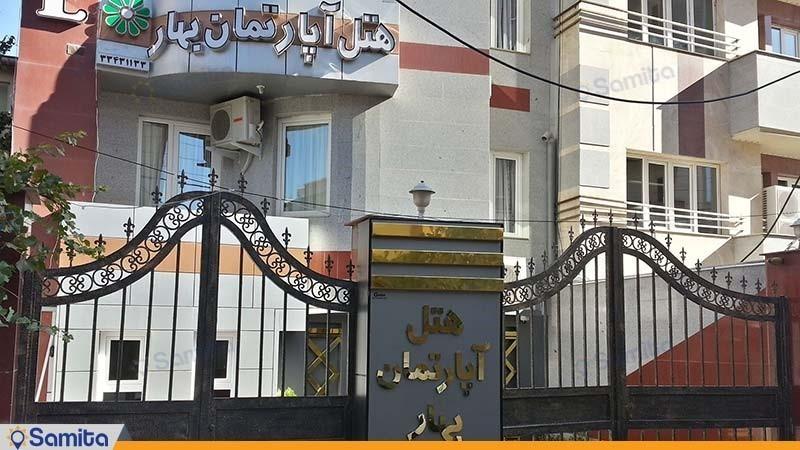نمای ساختمان هتل آپارتمان بهار ارومیه